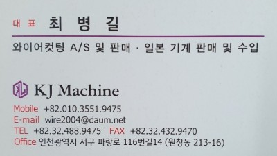 KJ Machine 와이어컷팅 수리 및 판매 일본 기계 판매 수입