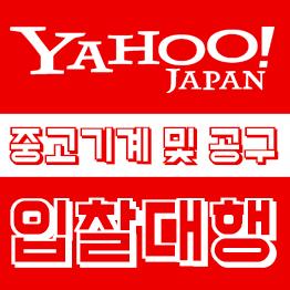 일본 야후 옥션 입찰대행 구매대행
