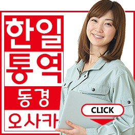 일본 현장 방문때 일본어 통역하고 번역은 어디에 부탁하지?